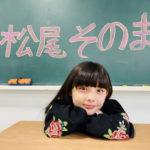 可愛いい!松尾そのおちゃんのwiki風プロフィール!ハーフなの?【天テレhello】