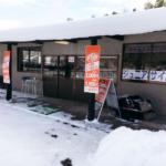 【九重スキー場】レンタルを安くしたい!おすすめレンタルショップを紹介!