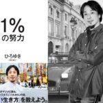 【まとめ】ひろゆき氏著『1%の努力』を分かりやすく要約してみました!