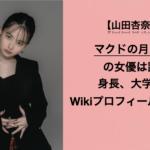 【山田杏奈】マクドの月見CMの女優は誰?身長、大学などwikiプロフィールを紹介!