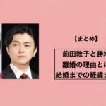 【まとめ】前田敦子と勝地涼の離婚の理由とは?結婚までの経緯などまとめ