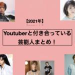 【2021年】Youtuberと付き合っている芸能人まとめ!