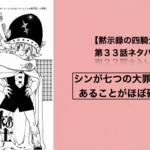 【黙示録の四騎士】第33話ネタバレ【シン正体がバンであることがほぼ確定!?】
