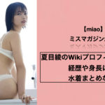 【miao】夏目綾のWikiプロフィール紹介!経歴や身長は?水着まとめなど